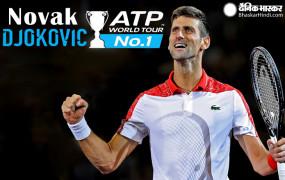 ATP Rankings: जोकोविच ने रैंकिंग में नंबर-1 पर रिकॉर्ड 286वां सप्ताह पूरा किया