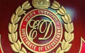 ईडी ने तमिलनाडु में 20.65 करोड़ रुपये की संपत्ति कुर्क की