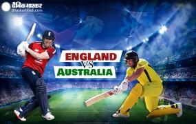 ENG VS AUS: पहला वनडे मैच आज, इंग्लैंड के पास ऑस्ट्रेलिया के खिलाफ लगातार तीसरी सीरीज जीतने का मौका
