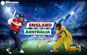 ENG VS AUS: दूसरा वनडे मैच आज, ऑस्ट्रेलिया 5 साल बाद इंग्लैंड के खिलाफ सीरीज जीतने उतरेगी