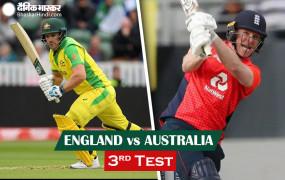 ENG VS AUS: तीसरा टी-20 मैच आज, इंग्लैंड की नजर ऑस्ट्रेलिया के खिलाफ 'क्लीनस्वीप' पर