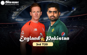 ENG VS PAK: तीसरा मैच आज, इंग्लैंड के पास लगातार छठी टी-20 सीरीज जीतने का मौका
