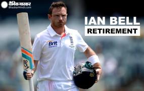 क्रिकेट: इयान बेल ने इंटरनेशनल क्रिकेट के सभी फॉर्मेट से लिया संन्यास, बोले-दुर्भाग्य से मेरा समय अब आ गयाहै
