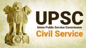 Fake News: UPSC एग्जाम में मुस्लिम कैंडिडेट्स को उम्र सीमा में 3 साल ज्यादा छूट मिल रही है, जानें क्या है वायरल दावे का सच
