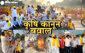 कृषि कानूनों का विरोध: इंडिया गेट के पास कांग्रेस कार्यकर्ताओं ने ट्रैक्टर में लगाई आग, 5 हिरासत में, पंजाब CM अमरिंदर सिंह भी धरने पर बैठे