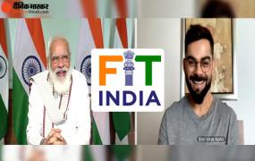 Fit India Dialogue: PM मोदी ने कोहली से पूछा आप भी यो-यो टेस्ट कराते हैं क्या?, विराट ने दिया यह जवाब