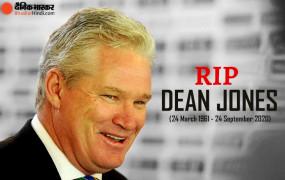 क्रिकेट: ऑस्ट्रेलिया के पूर्व टेस्ट क्रिकेटर डीन जोंस का निधन