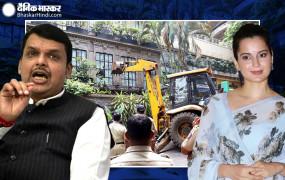 Demolition drive: कंगना के ऑफिस को तोड़े जाने पर बोले फडणवीस, ये कायरता और बदले की भावना है