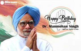 मनमोहन सिंह का 88वां जन्मदिन: पीएम मोदी ने दी शुभकामनाएं, राहुल गांधी बोले- उनके जैसे प्रधानमंत्री की कमी महसूस कर रहा देश