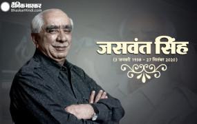 Death: पूर्व केंद्रीय मंत्री जसवंत सिंह का 82 साल की उम्र में निधन, PM मोदी ने जताया दुख