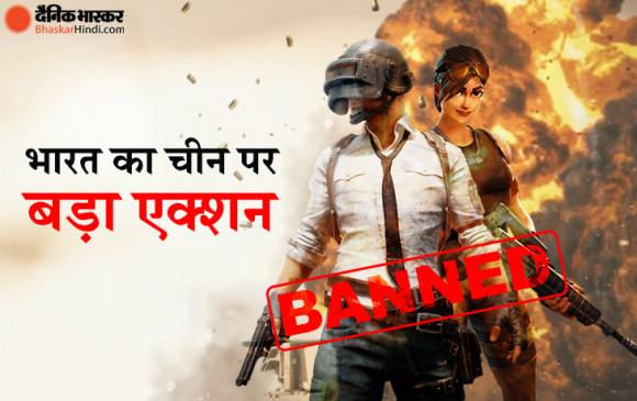 चीन पर भारत का एक्शन: राष्ट्रीय सुरक्षा को खतरा बताकर PUBG समेत 118 मोबाइल ऐप्स पर लगाया बैन, देखें लिस्ट