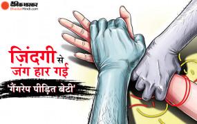 हारी जिंदगी की जंग: हाथरस गैंगरेप पीड़िता की मौत, दिल्ली के सफदरजंग अस्पताल में चल रहा था इलाज
