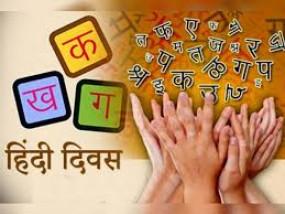 हिन्दी दिवस : गूगल से लेकर फेसबुक, वाट्सएप और अन्य मीडिया मंचों पर भी हिन्दी का बोलबाला