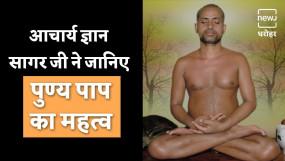 जैन मुनि ज्ञान सागर जी ने बताया पाप पुण्य का महत्व