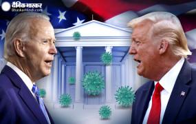 US Election: पहली प्रेसिडेंशियल डिबेट में बाइडेन ने अमेरिकी राष्ट्रपति को झूठा बताया, कहा- कोरोना का रोकने में फेल हुए ट्रंप