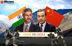 India-China Dispute: भारत, चीन के विदेश मंत्रियों की मॉस्कों में बैठक, दोनों देश पूर्वी लद्दाख में बॉर्डर डिस्प्यूट को सुलझाने के लिए 5 पॉइंट प्लान पर सहमत हुए