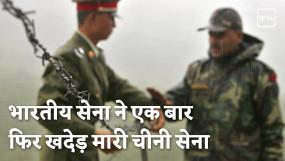 भारत-चीन के बीच फिर हुई झड़प, सेना ने दिया करारा जवाब | NEWJ