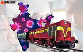INDIAN RAILWAY: 12 सितंबर से चलेंगी 80 नई स्पेशल ट्रेनें, 10 सितंबर से शुरू होंगे रिजर्वेशन, कहां से कहां तक चलेंगी देखें लिस्ट