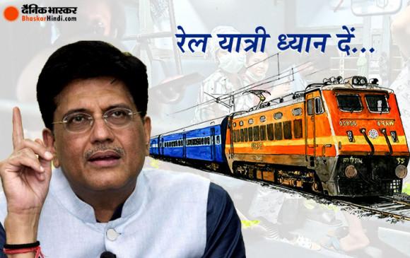 Indian Railways: स्टेशनों की हालत सुधारने मंहगा हो सकता है ट्रेन का सफर, जानें कितना बढ़ेगा किराया