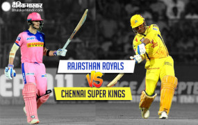 CSK Vs RR: चेन्नई सुपर किंग्स ने जीता टॉस, पहले गेंदबाजी करने का फैसला