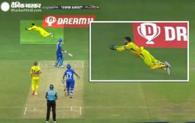 IPL-13: दिल्ली के खिलाफ मैच में 39 साल के धोनी ने पकड़ा 'सुपरमैन कैच', सोशल मीडिया पर वायरल हुआ वीडियो