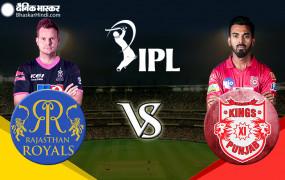 IPL-13, RR VS KXIP: लीग के 9वें मैच में आज राजस्थान-पंजाब आमने-सामने, दोनों टीमों की नजर दूसरी जीत पर