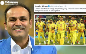 IPL-13: सहवाग ने उड़ाया धोनी की टीम का मजाक, बोले-CSK के बल्लेबाजों को अगले मैच से ग्लूकोज चढ़वाके उतरना पड़ेगा