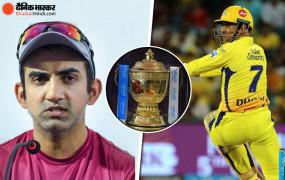 सलाह: गंभीर ने कहा, धोनी के पास IPL में CSK के लिए नंबर-3 पर बल्लेबाजी करने का शानदार मौका