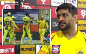 IPL 2020: धोनी ने बताया मुंबई पर जीत कैसे मिली, बोले- टीम के सीनियर खिलाड़ियों का अनुभव काम आया