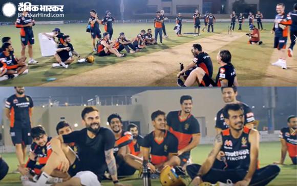 IPL 2020: RCB के फन बॉलिंग चैलेंज में कप्तान विराट ने टीम के खिलाड़ियों के साथ की मस्ती, देखें वीडियो