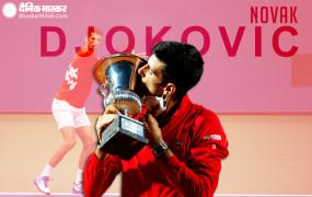Italian Open 2020: नोवाक जोकोविच 5वीं बार इटालियन ओपन के चैंपियन बने, रिकॉर्ड 36वीं बार जीता ATP मास्टर्स 1000 टाइटल