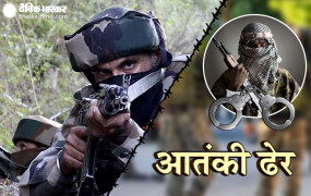 जम्मू-कश्मीर: श्रीनगर में सुरक्षाबलों को बड़ी कामयाबी, मुठभेड़ में तीन आतंकियों को मार गिराया