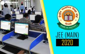 JEE Main 2020 Result: 24 छात्रों को मिला 100 परसेंटाइल, गुजरात के निसर्ग चड्ढा टॉपर, यहां देखें रिजल्ट