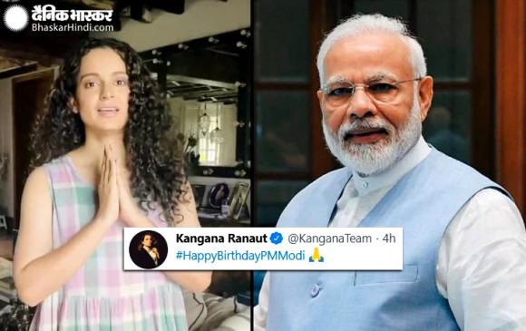 PM मोदी के जन्मदिन पर कंगना रनौत दी खास अंदाज में दी बधाई, कहा- इतना सम्मान शायद ही किसी को...