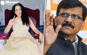 Kangana Vs Raut: राउत को कंगना का मुंहतोड़ जवाब, कहा- आपके लोग कह रहे मेरा जबड़ा तोड़ देंगे, 9 सितंबर को मुंबई आ रही हूं