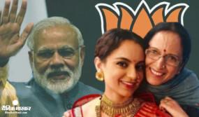 Kangana Vs Shivsena: कंगना की मां आशा रनौत ने पीएम को धन्यवाद दिया, कहा- हम शुरू से कांग्रेसी थे पर अब भाजपा के हो गए