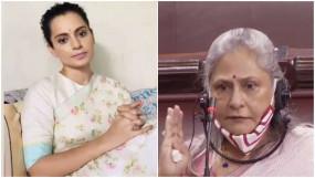 जया बच्चन के थाली वाले बयान पर बोली कंगना, आपने और आपकी इंडस्ट्री ने कौन सी थाली दी है?