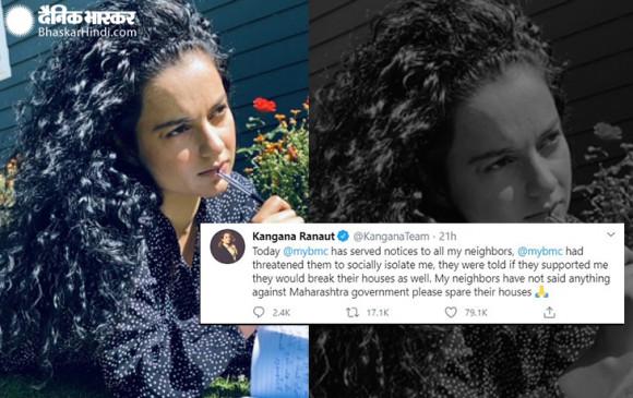 कंगना का आरोप : बीएमसी ने मेरे पड़ोसियों के घर तोड़ने की धमकी दी