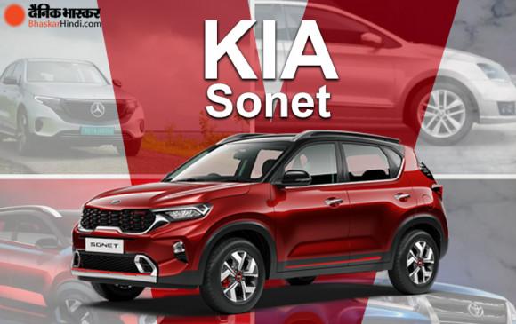 SUV: Kia Sonet 18 सितंबर को होगी भारत में लॉन्च, ग्राहकों का मिल रहा शानदार रिस्पॉन्स