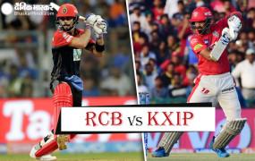 KXIP Vs RCB : RCB के कप्तान विराट कोहली ने जीता टॉस, पहले गेंदबाजी का फैसला