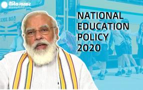 Education Policy: पीएम मोदी बोले- नई शिक्षा नीति 21वीं सदी के भारत को नई दिशा देने वाली है