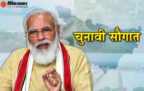 सात परियोजनाओं की सौगात: देश के विकास के लिए लाखों इंजीनियर देता है बिहार,आत्मनिर्भर भारत मिशन को देगा गति- मोदी