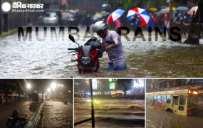 भारी बारिश से थमी मुंबई: कई इलाकों में जलभराव, सड़क-रेल यातायात बाधित, निजी और सरकारी दफ्तरों में छुट्टी की घोषणा