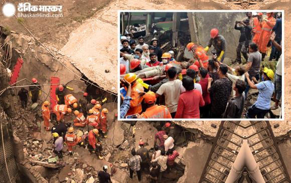 महाराष्ट्र: भिवंडी में तीन मंजिला इमारत ढही, 10 लोगों की मौत, रेस्क्यू ऑपरेशन जारी, पीएम और राष्ट्रपति ने जताया दुख