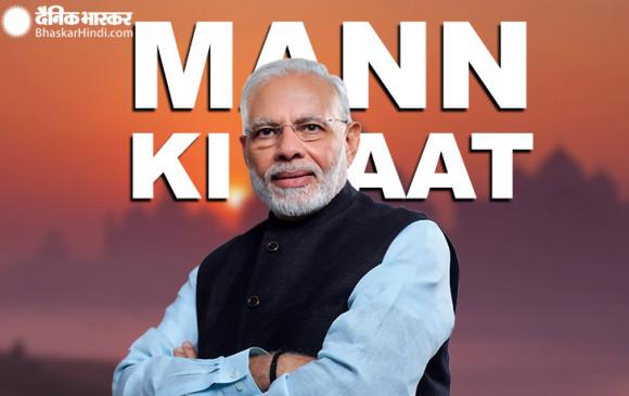 Mann Ki Baat: PM मोदी ने कहा, किसानों की मजबूती से होगी आत्मनिर्भर भारत की नींव