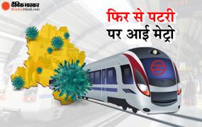Metro rail service: 169 दिन बाद फिर से पटरी पर लौटी दिल्ली मेट्रो, देश के कई शहरों में भी शुरू की गई मेट्रो सर्विस