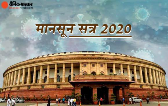 Monsoon Session: संसद का मानसून सत्र 14 सितंबर से, नहीं होगा प्रश्नकाल, भड़का विपक्ष, कहा- महामारी के बहाने लोकतंत्र की हत्या