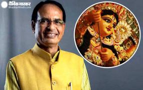 मध्यप्रदेश: CM शिवराज ने दी दुर्गा उत्सव मनाने की अनुमति, जिला प्रशासन तय करेगा मूर्तियों की ऊंचाई
