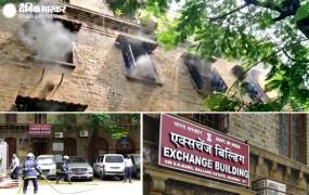 मुंबई: एक्सचेंज बिल्डिंग की दूसरी मंजिल में शार्ट सर्किट से लगी आग, तीसरे फ्लोर पर है NCB का दफ्तर