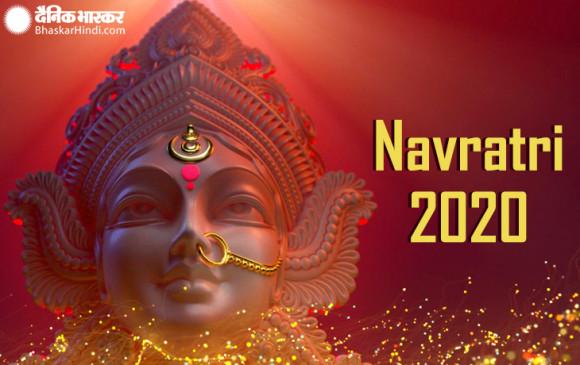 नवरात्रि 2020: 17 अक्टूबर से शुरू होगी नवरात्रि, देखें किस देवी की किस दिन होगी पूजा